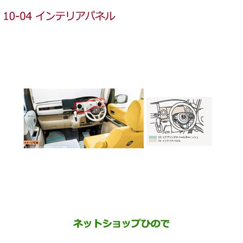 純正部品ホンダ N-BOXインテリアパネル マットアイボリー純正品番 08Z03-PA1-010【JF3 JF4】※10-4