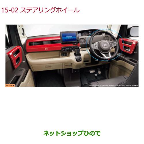 純正部品ホンダ N-BOXステアリングホイール純正品番 08U97-TTA-010【JF3 JF4】※15-2