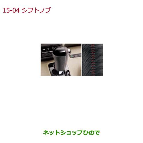 ◯純正部品ホンダ N-BOXシフトノブ 本革製(ブラック)×ピアノブラックコンビ(レッドステッチ)純正品番 08U92-TTA-010※【JF3 JF4】15-4