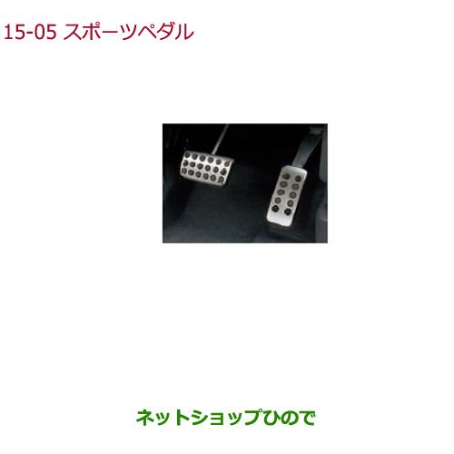 ◯純正部品ホンダ N-BOXスポーツペダル アルミ製純正品番 08U74-TTA-000【JF3 JF4】※15-5