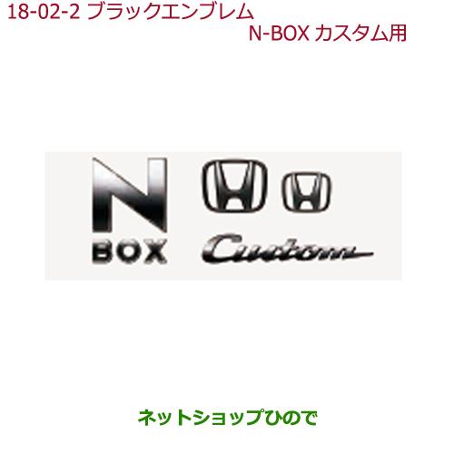 ◯純正部品ホンダ N-BOXブラックエンブレムN-BOX Cusom用純正品番 08F20-TTA-000C【JF3 JF4】※18-2