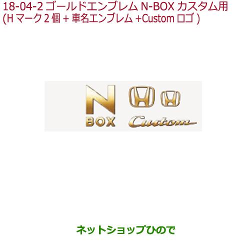 ◯純正部品ホンダ N-BOXゴールドエンブレムN-BOX Cusom用純正品番 08F20-TTA-000A【JF3 JF4】※18-4