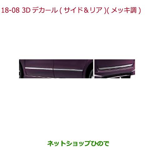 純正部品ホンダ N-BOX3Dデカール サイド&リア(メッキ調)純正品番 08F30-TTA-000B【JF3 JF4】※18-8