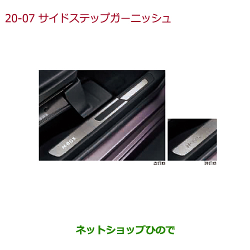 純正部品ホンダ N-BOXサイドステップガーニッシュ ベンチシート装備車用純正品番 08E12-TTA-A10 08E12-TTA-A20 08E12-TTA-A30※【JF3 JF4】20-7