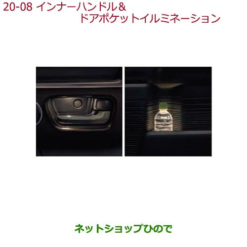 ◯純正部品ホンダ N-BOXインナードアハンドル・ドアポケットイルミネーション ベンチシート装備車用(4灯タイプ)純正品番 08E20-TTA-A10 08E20-TTA-A20 08E20-TTA-A30※【JF3 JF4】20-8
