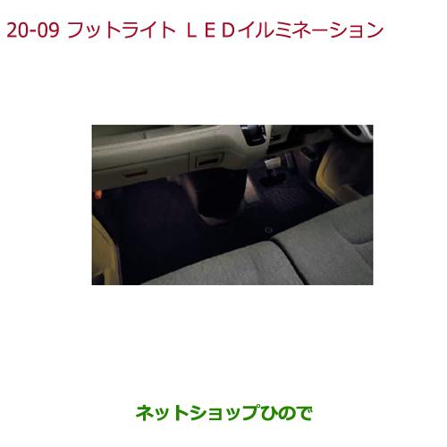 ◯純正部品ホンダ N-BOXフットライト LEDイルミネーション純正品番 08E10-TTA-000【JF3 JF4】※20-9