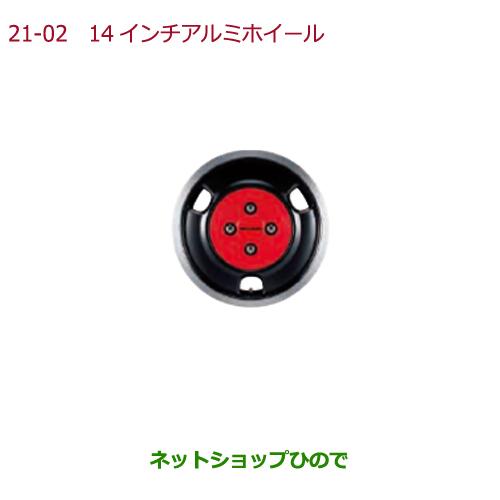 大型送料加算商品 純正部品ホンダ N-BOX14インチ アルミホイール(14インチ ホイール装備車用)4本純正品番 08W14-TDE-000※【JF3 JF4】21-2