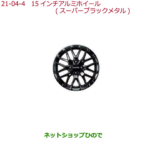 大型送料加算商品 純正部品ホンダ N-BOX15インチ アルミホイール(15インチ ホイール装備車用)MG-034(スーパーブラックメタル)純正品番 08W15-PB3-000※【JF3 JF4】21-4