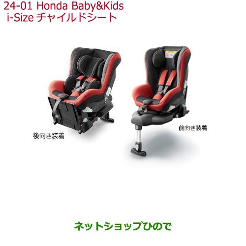 純正部品ホンダ N-BOXi-Sizeチャイルドシート Honda Baby&Kids i-Size純正品番 08P90-E9T-000※【JF3 JF4】24-1
