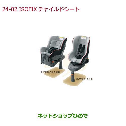 大型送料加算商品 純正部品ホンダ N-BOXISOFIXチャイルドシート Honda ISOFIX Neo純正品番 08P90-E2P-000※【JF3 JF4】24-2