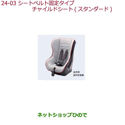 純正部品ホンダ N-BOXシートベルト固定タイプチャイルドシート スタンダード(乳児用・幼児用兼用)純正品番 08P90-E1B-000※【JF3 JF4】24-3