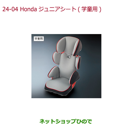 純正部品ホンダ N-BOXシートベルト固定タイプチャイルドシート Hondaジュニアシート(学童用)純正品番 08P90-E4R-000A※【JF3 JF4】24-4