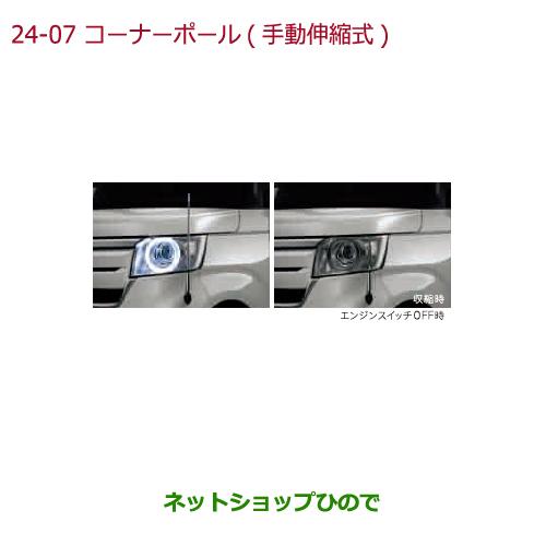 ◯純正部品ホンダ N-BOXコーナーボール(手動伸縮式)純正品番 08V62-TTA-0M0※【JF3 JF4】24-7