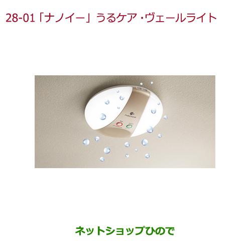 純正部品ホンダ N-BOX「ナノイー」うるケア・ヴェールライト純正品番 08R75-E5A-000 08R75-TTA-000※【JF3 JF4】28-1