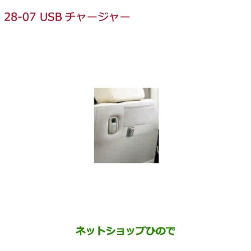 ◯純正部品ホンダ N-BOXUSBチャージャー(リア用・1口/5V/2.1A)純正品番 08U57-TTA-000※【JF3 JF4】28-7