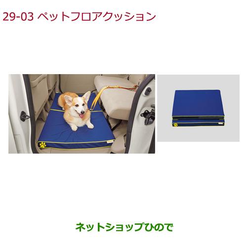 ◯純正部品ホンダ N-BOXペットフロアクッション純正品番 08Z41-E6K-000E※【JF3 JF4】29-3