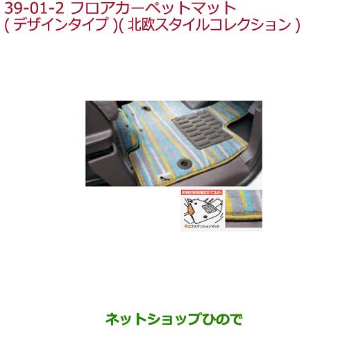 大型送料加算商品 純正部品ホンダ N-BOXフロアカーペットマット 北欧スタイルコレクション(エクステンションマット(運転席)付)純正品番 08P16-PA1-010A 08P16-PA1-010※【JF3 JF4】39-1