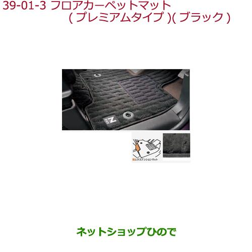 大型送料加算商品 純正部品ホンダ N-BOXフロアカーペットマット ブラック(エクステンションマット(運転席)付)助手席スーパースライドシート用純正品番 08P15-TTA-010※【JF3 JF4】39-1