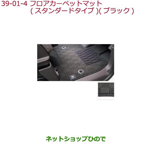 大型送料加算商品 純正部品ホンダ N-BOXフロアカーペットマット ブラック 助手席スーパースライドシート用純正品番 08P14-TTA-010※【JF3 JF4】39-1