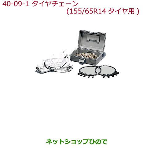 ◯純正部品ホンダ N-BOXタイヤチェーン(スチールチェーン)155/65R14タイヤ用純正品番 08T01-415-A00※【JF3 JF4】40-9