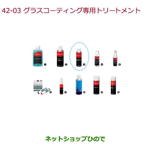 ホンダ N-BOX HONDA 純正部品ホンダ 数量限定アウトレット最安価格 N-BOXグラスコーティング専用トリートメント純正品番 JF3 42-4 送料無料カード決済可能 08CDD-A150S0※ JF4