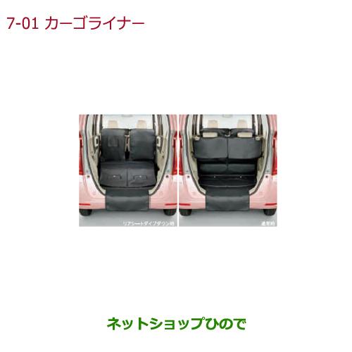 大型送料加算商品 純正部品ホンダ N-BOXカーゴライナー(防水生地/フロントシートバック・リアシートバック・ラゲッジルーム部/8枚セット)純正品番 08P42-TTA-000※【JF3 JF4】7-1