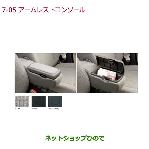◯純正部品ホンダ N-BOXアームレストコンソール ブラック純正品番 08U89-TTA-020B【JF3 JF4】※7-5