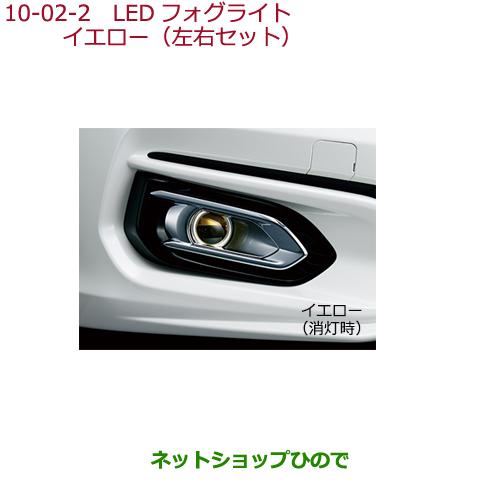 純正部品ホンダ FITLEDフォグライト(左右セット)イエロー純正品番 08V31-E3J-D00 08V38-T6G-B00※【GK3 GK4 GK5 GK6 GP5 GP6】10-2