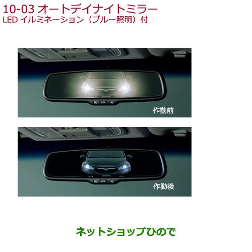 純正部品ホンダ FITオートデイナイトミラー LEDイルミネーション(ブルー照明)付純正品番 08V03-SLE-000 08V03-T5A-000※【GK3 GK4 GK5 GK6 GP5 GP6】10-3