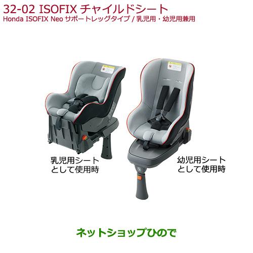 大型送料加算商品 純正部品ホンダ FITISOFIXチャイルドシート Honda ISOFIX Neo(サポートレッグタイプ/乳児用・幼児用兼用)純正品番 08P90-E2P-000※【GK3 GK4 GK5 GK6 GP5 GP6】32-2
