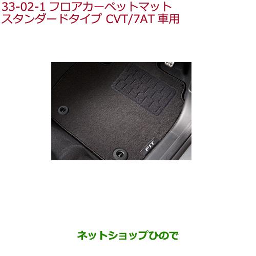 大型送料加算商品 純正部品ホンダ FITフロアカーペットマット スタンダードタイプ タイプ1純正品番 08P14-T5A-012※【GK3 GK4 GK5 GK6 GP5 GP6】33-2
