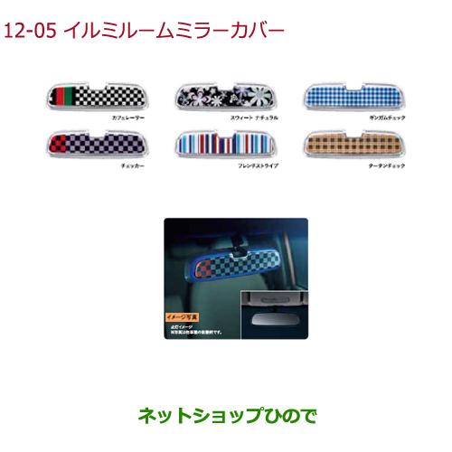 ◯純正部品ホンダ N-BOXプラスイルミルームミラーカバー(ブルーLED照明/スモールライト連動)タータンチェック※純正品番 08E19-E7P-A60【JF1 JF2】12-5