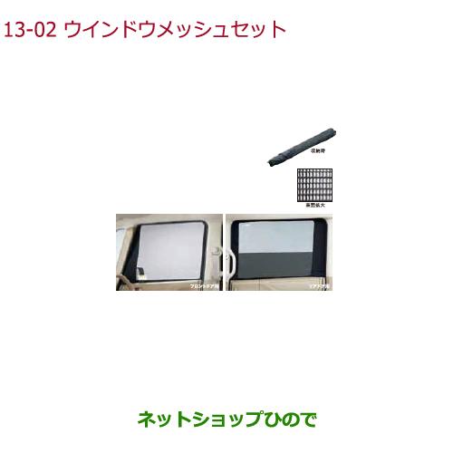 純正部品ホンダ N-BOXプラスウインドウメッシュセット(フロントドア・リアドア用/左右4枚セット)純正品番 08R67-TY7-000※【JF1 JF2】13-2