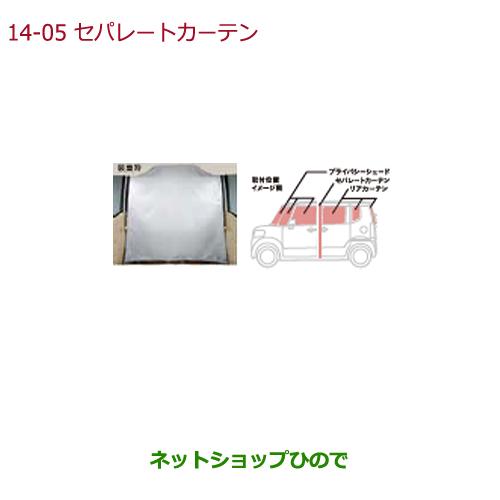 ◯純正部品ホンダ N-BOXプラスセパレートカーテン(フロントシートバック部/グレー)純正品番 08R66-TY0-010A※【JF1 JF2】14-5