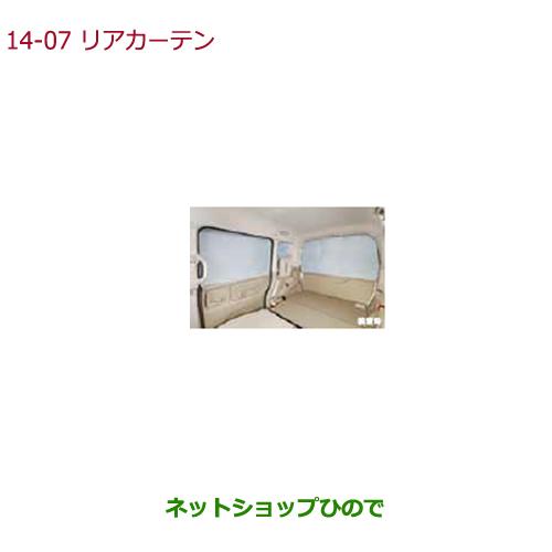純正部品ホンダ N-BOXプラスリアカーテン純正品番 08R66-TY0-011 08R66-TY0-010B※【JF1 JF2】14-7
