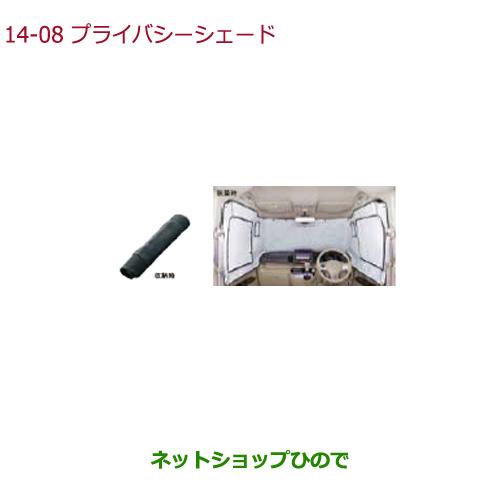 ◯純正部品ホンダ N-BOXプラスプライバシーシェード純正品番 08R13-TY7-011※【JF1 JF2】14-8