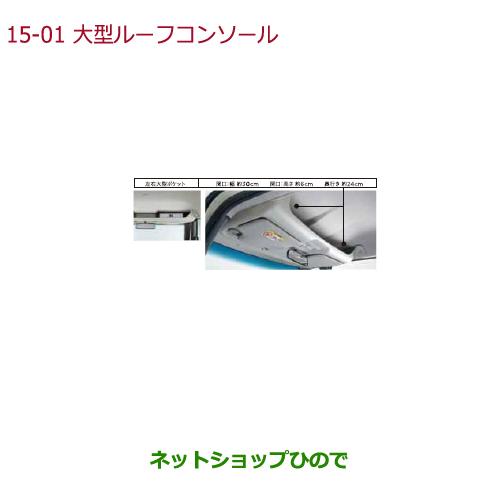 大型送料加算商品 純正部品ホンダ N-BOXプラス大型ルーフコンソール純正品番 08U61-TY0-010 08U61-TY0-000A【JF1 JF2】※15-1