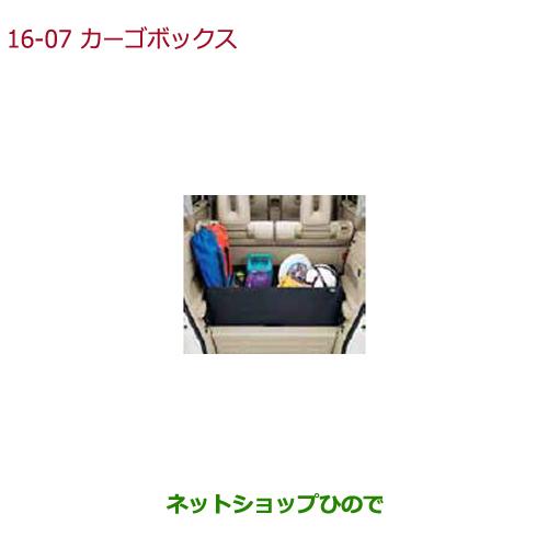 純正部品ホンダ N-BOXプラスカーゴボックス純正品番 08U20-TF7-001【JF1 JF2】※16-7