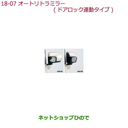 ◯純正部品ホンダ N-BOXプラスオートリトラミラー(ドアロック連動タイプ)純正品番 08V02-TY0-000【JF1 JF2】※18-7