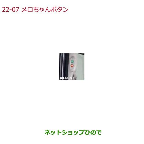 純正部品ホンダ N-BOXプラスメロちゃんボタン(左側パワースライドドア開閉用ボタン/楽曲再生6曲/LED照明付)純正品番 08U59-E6M-020A※【JF1 JF2】22-7