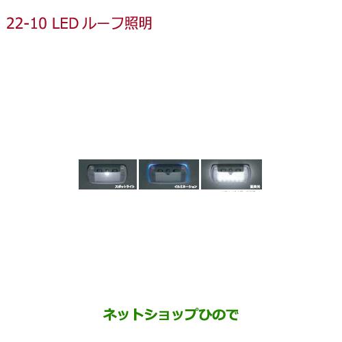 ◯純正部品ホンダ N-BOXプラスLEDルーフ照明 交換タイプ1個入り(スポットライト/ブルーイルミネーション/室内照明)純正品番 08E13-E81-010 08E13-T4G-000※【JF1 JF2】22-10