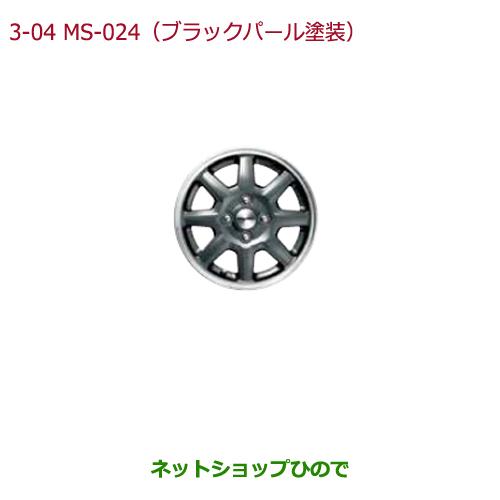 純正部品ホンダ N-BOX プラス14インチ アルミホイール MS-024(ブラックパール塗装)1本純正品番 08W14-T4G-000※【JF1 JF2】3-4