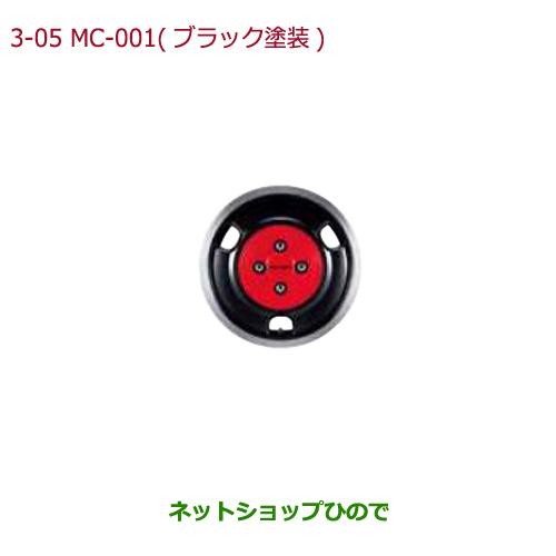 大型送料加算商品 純正部品ホンダ N-BOX プラス14インチ アルミホイール MC-001(ブラック塗装)4本純正品番 08W14-TDE-000※【JF1 JF2】3-5