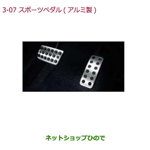 ◯純正部品ホンダ N-BOXプラススポーツペダル(アルミ製)純正品番 08U74-T4G-000※【JF1 JF2】3-7