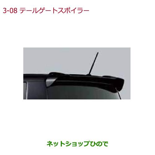 ホンダ N-BOXプラス HONDA N-BOXプラス 大型送料加算商品 純正部品ホンダ N-BOXプラステールゲートスポイラー タフタホワイト純正品番 08F02-TYO-010※【JF1 JF2】3-8