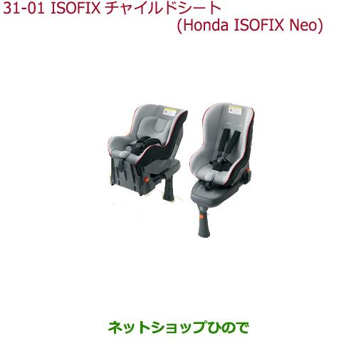 純正部品ホンダ N-BOXプラスISOFIXチャイルドシート Honda ISOFIX Neo サポートレッグタイプ/乳児用・幼児用兼用※純正品番 08P90-E2P-000【JF1 JF2】31-1