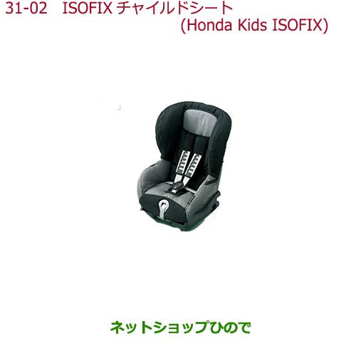 純正部品ホンダ N-BOXプラスISOFIXチャイルドシート Honda Kids ISOFIX トップテザータイプ/幼児用純正品番 08P90-E13-002B※【JF1 JF2】31-2