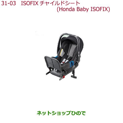 純正部品ホンダ N-BOXプラスISOFIXチャイルドシート Honda Baby ISOFIX サポートレッグタイプ/乳児用※純正品番 08P90-E4R-000【JF1 JF2】31-3