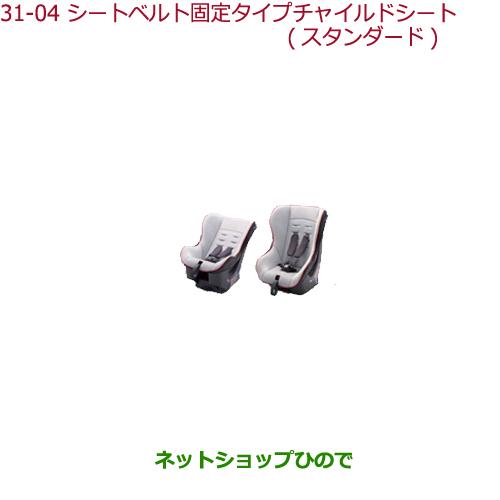 純正部品ホンダ N-BOXプラスシートベルト固定タイプチャイルドシート スタンダード 乳児用・幼児用兼用純正品番 08P90-E1B-000※【JF1 JF2】31-4