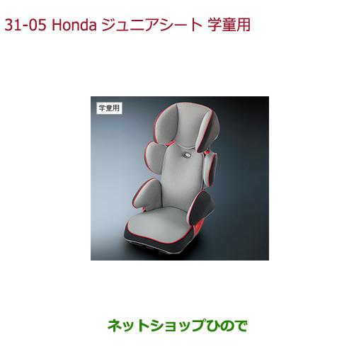 純正部品ホンダ N-BOXプラスシートベルト固定タイプチャイルドシート Hondaジュニアシート 学童用純正品番 08P90-E4R-000A※【JF1 JF2】31-5